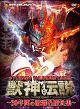 獣神サンダー・ライガー引退記念DVD Vol.1 獣神伝説~30年間の激選名勝負集~DVD-BOX(通常版)