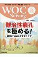 WOC Nursing 7-10 2019.10 特集:難治性瘻孔を極める!~明日につなげる管理とケア~ WOC(創傷・オストミー・失禁)予防・治療・ケア