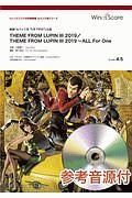 大野雄二『吹奏楽セレクション楽譜 THEME FROM LUPIN III 2019~ALL For One 参考音源CD付』