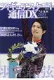 フィギュアスケート通信DX NHK杯2019 最速特集号