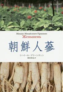 『朝鮮人蔘』ミハイール プリーシヴィン