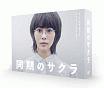 同期のサクラ Blu-ray BOX