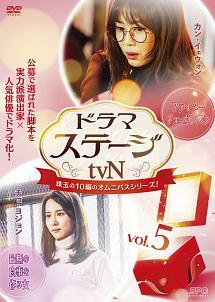 キム・イェウォン『ドラマステージ<tvN>』