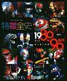 キャラクター大全 特撮全史 1980~1990年代ヒーロー大全
