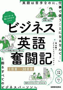 ビジネス英語奮闘記 1~30日目 CD2枚+DL付