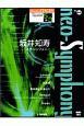 坂井知寿『neo-Symphony』 エレクトーン5~3級 STAGEA パーソナルシリーズ60