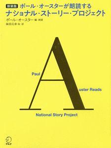『ポール・オースターが朗読するナショナル・ストーリー・プロジェクト<新装版>』柴田元幸