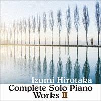 和泉宏隆『コンプリート・ソロ・ピアノ・ワークス II』
