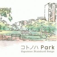 コトノハ Park