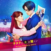 Various Artists『映画「ヲタクに恋は難しい」The Songs Collection by 鷺巣詩郎』