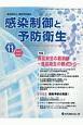 感染制御と予防衛生 増刊 (3)