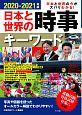 日本と世界の時事キーワード 2020-2021 日本と世界の今がズバリわかる!