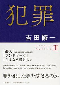 犯罪 Shuichi Yoshidaコレクション3