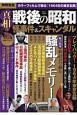 真相 戦後の昭和怪事件&スキャンダル 別冊宝島Special