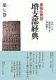 増支部経典 原始仏典3 (7)