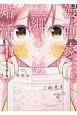 漫画家アシスタント三郷さん(29)は婚活中 (2)