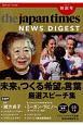 The Japan Times ニュースダイジェスト 2019.12特別号 CD+MP3音声無料ダウンロード