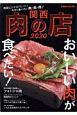 関西肉の店 2020 肉欲にジャストミート!今すぐ食べたい肉・肉・肉!