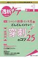 透析ケア 26-1 2020.1 透析と移植の医療・看護専門誌