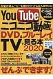 YouTubeとニコニコ動画をDVD&ブルーレイにしてTVで見る本 2020
