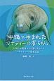 沖縄で生まれたマナティーの赤ちゃん 人間のお医者さんに診てもらったマナティーの保育日誌
