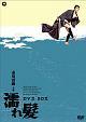 市川雷蔵主演 「濡れ髪」シリーズ DVD-BOX