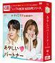 あやしいパートナー ~Destiny Lovers~ DVD-BOX1<シンプルBOX>