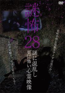 謎怖28 謎に混乱し更に怖い心霊映像
