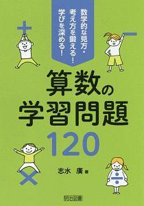 志水廣『算数の学習問題120』