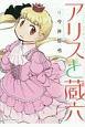 アリスと蔵六 (9)