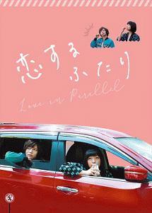 西川俊介『恋するふたり』