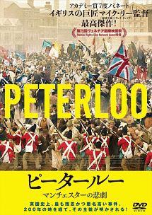 フィリップ・ジャクソン『ピータールー マンチェスターの悲劇』