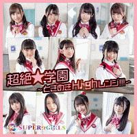SUPER☆GiRLS『超絶★学園 ~ときめきHighレンジ!!!~』