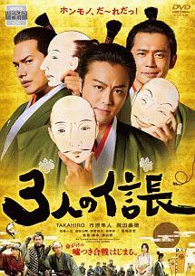 前田公輝『3人の信長』
