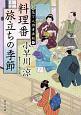 料理番 旅立ちの季節 新・包丁人侍事件帖4