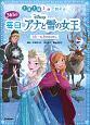 365日毎日Disneyアナと雪の女王 1月~6月のおはなし 1日1話3分で読める!
