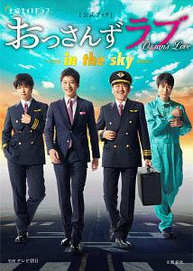 『土曜ナイトドラマ 「おっさんずラブ-in the sky-」公式ブック』テレビ朝日