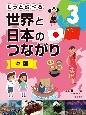 中国 もっと調べる 世界と日本のつながり3