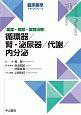 循環器/腎・泌尿器/代謝/内分泌 臨床薬学テキストシリーズ