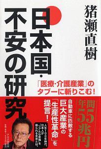 『日本国・不安の研究』猪瀬直樹