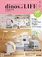 dinos of LIFE 2020春 2,000円割引クーポン付き