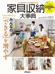 家具収納大事典 2020春夏 2,000円割引クーポン付き