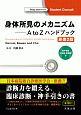 身体所見のメカニズム<原書2版> 電子書籍付<日本語・英語版> A to Zハンドブック