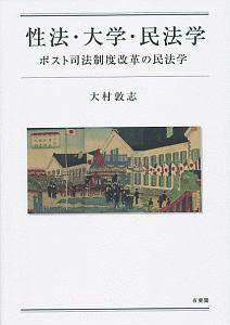 『性法・大学・民法学』大村敦志