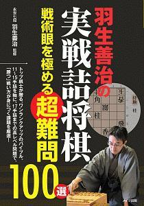 羽生善治『羽生善治の実戦詰将棋 戦術眼を極める超難問100選』