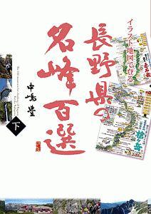 イラスト地図で登る 長野県の名峰百選