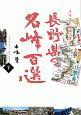 イラスト地図で登る 長野県の名峰百選(下)