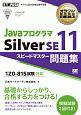 Javaプログラマ Silver SE11 スピードマスター問題集 試験番号1Z0-815 オラクル認定資格教科書 オラクル認定資格教科書