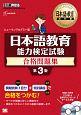 日本語教育能力検定試験 合格問題集<第3版> 日本語教育教科書