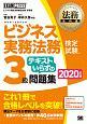 ビジネス実務法務検定試験 3級 テキストいらずの問題集 2020 法務教科書